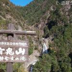 奈良県下北山村・秋の不動七重の滝・空撮(DJISpark)