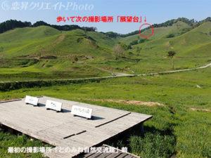 峰高原撮影場所