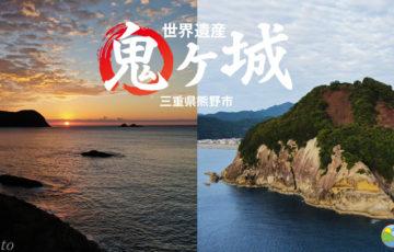 三重県熊野市「世界遺産 鬼ヶ城」