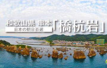 和歌山県串本・国指定天然記念物「橋杭岩(はしぐいいわ)」