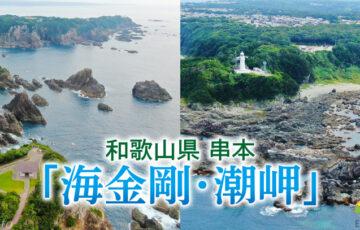 和歌山県「本州最南端の地 潮岬と海金剛」