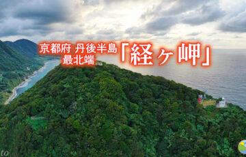 京都府 丹後半島 最北端「経ヶ岬」