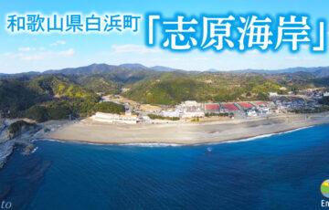 和歌山県白浜町日置川「志原海岸」