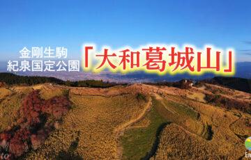 金剛生駒紀泉国定公園「大和葛城山」」/空撮