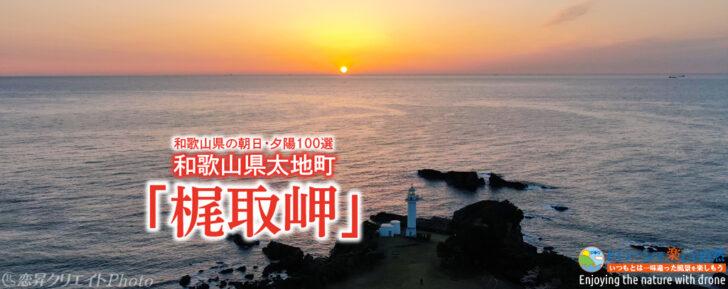 和歌山県太地町「梶取崎」