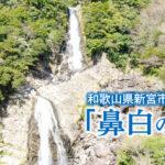 和歌山県新宮市「鼻白の滝」」