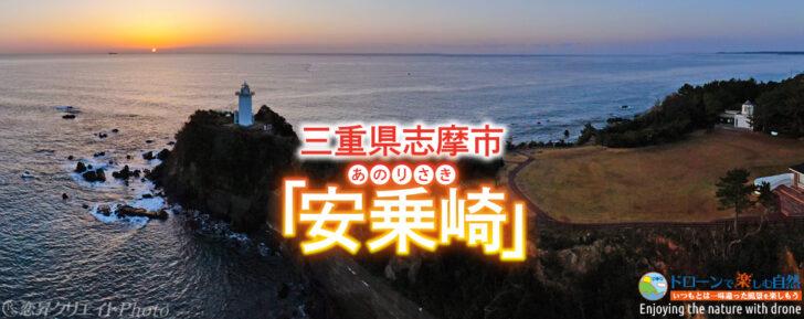三重県志摩市「安乗崎」