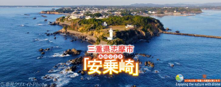 三重県志摩市「安乗崎」/空撮