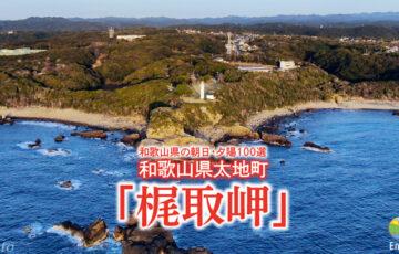和歌山県太地町「梶取崎」/空撮