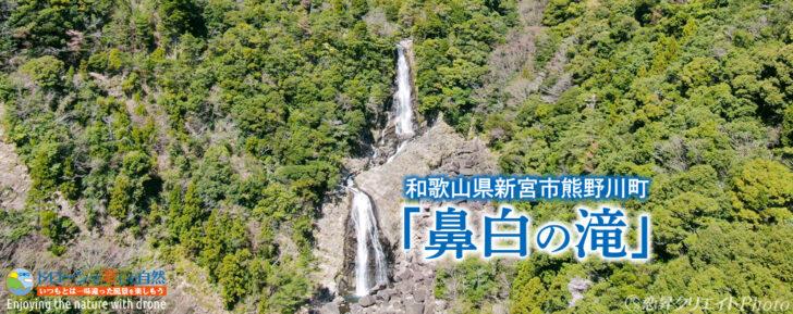 和歌山県新宮市「鼻白の滝」」/空撮